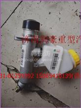 重汽豪瀚原厂配件离合器总泵(带油壶)WG9516230071/WG9516230070 WG9525230001