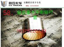 58.原厂联合重卡配件 平衡轴衬套 联合重卡平衡轴衬套 热卖/K6000-1002480/K6000-1307060B