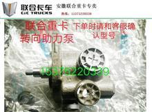 66联合重卡配件 联合重卡方向助力泵 转向助力泵 方向机助力泵/K6000-1002480/K6000-1307060B