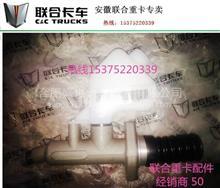 50联合重卡 原厂联合重卡配件 联合重卡离合器总泵 离合器总泵/K6000-1002480/K6000-1307060B