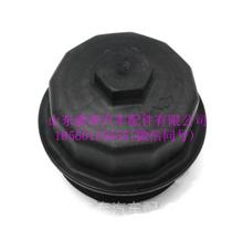 13061607WP6机油滤清器盖/ 13061607