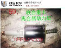 59.原厂联合重卡配件 联合重卡离合器分泵 离合器助力缸 助力器/K6000-1002480/K6000-1307060B