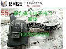 55.原厂联合重卡配件 联合重卡电子油门踏板 油门踏板热卖/K6000-1002480/K6000-1307060B