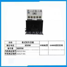柜式驻车空调汽车空调电子扇批发