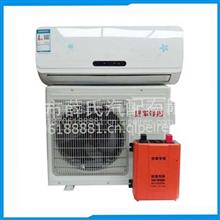 加装空调/通用24V/挂机货车专用空调