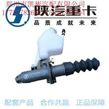 陕汽德龙F3000离合器总泵F2000离合器带油壶DZ9114230020原装正品/陕汽原厂配件