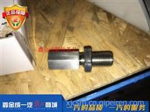 一汽解放原厂配件 解放J6配件 原厂调节器螺栓/鑫金成一汽解放备品