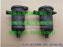 D42-001-30上柴D6114发动机油气分离器/D42-001-30
