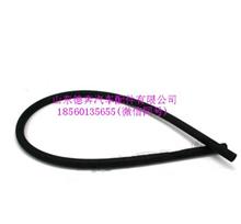 DZ1643840011陕汽德龙M3000德龙X3000橡胶软管/DZ1643840011