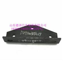 DZ9100318011陕汽德龙M3000德龙X3000支承角板/DZ9100318011