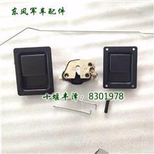 东风猛士配件EQ2050B前车门锁块及操纵机构总成61C37-05009/61C37-05009