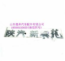 DZ11241950006陕汽新奥龙标牌/DZ11241950006