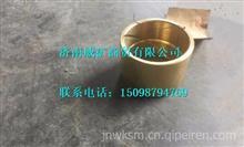 TZ56077000246重汽豪威60矿大江迈克桥轴套/TZ56077000246