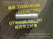 QT50AQ0-3001303 重汽青特桥 转向节上衬套/QT50AQ0-3001303