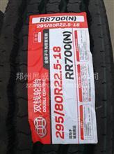 客车配件客车货车专用轮胎双钱295/80轮胎/原厂配件