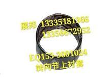 EQ153-3001024  重汽黄河配件 转向节上衬套/EQ153-3001024