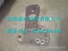 SQ3001035KA01蓬翔宽体车蓬翔前桥气室支架/SQ3001035KA01