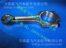 1004020-29D锡柴6DL发动机连杆总成1004020-29D/1004020-29D
