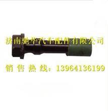 潍柴WD615-28、29连杆螺栓 81500030023/ 81500030023