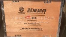61260090075A原厂四配套/61260090075A