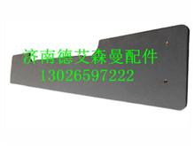重汽豪瀚卧铺支撑板WG1671570001/WG1671570001