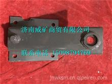 WG9770470270重汽豪沃70矿山霸王转向动力缸支架 /WG9770470270