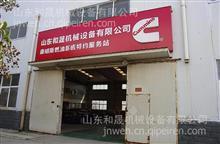 山东和晟机械设备有限公司 康明斯燃油系统服务经销商/地区:济宁