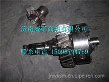 AZ9970320115重汽豪沃70矿轴间差速器总成/AZ9970320115
