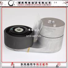 东风商用车车天龙DDI75/X7国5发动机发电机皮带张紧轮总成/3701340-E4200
