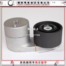 东风商用车车天龙DDI75/X7国5发动机风扇皮带张紧轮总成/1308040-E4200