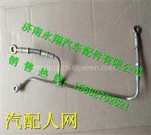 A4400-1111350D玉柴6108喷油泵机油管/A4400-1111350D