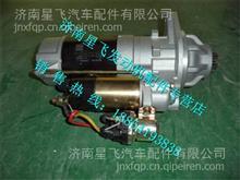 锡柴6110起动机3708010-017-DG1A/3708010-017-DG1A
