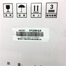 优势供应康明斯ISDE空气压缩机 3509DE2-010 = C4947027/C4947027