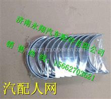 L3000-1005014-H玉柴6113曲轴瓦/L3000-1005014-H