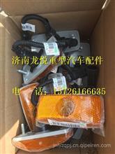 WG9925720014重汽豪沃A7叶子板边灯 /WG9925720014