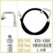 卡特307C 低压管 压缩机到蒸发器/KTG-1505