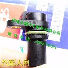 D2000-3823160玉柴凸轮轴传感器/D2000-3823160