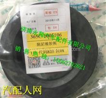 365C-1005106玉柴原厂配件阻尼橡胶圈/365C-1005106