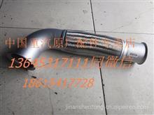 原厂重汽豪沃T7H排气管总成/重汽HOWOT7H排气管总成WG9925542005/WG9925542005