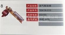 EQ153排气制动阀/3541N-010