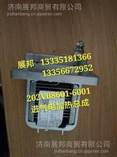 202V08601-6001 重汽曼MC11发动机 进气电加热器总成/202V08601-6001