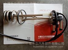 东风华神尿素液位传感器/JKA00338 / DTKAS-300