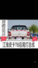 JAC江淮皮卡T6后尾灯总成/江淮轻卡厂家配件批发零售