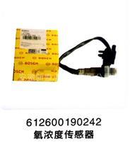 气体机及SCR尾气后处理氧浓度传感器612600190240/厂家电话18956057919