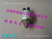 陕汽德龙油压传感器 DZ9100580053/DZ9100580053