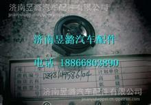 DZ98149586104陕汽德龙L3000高音扬声器/DZ98149586104