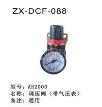 调压阀/气压调节阀/通用/欧曼/AR2000