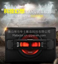 斗牛士T20音响改装车低音炮低频汽车音箱,适合各种汽车使用/T20