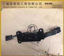 东风天龙旗舰前顶上下安装工艺合件/电子油门踏板1108010-C6100/5704920/925-C6100