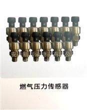 燃气压力传感器    厂家电话18956057919/车用尿素批发零售价格